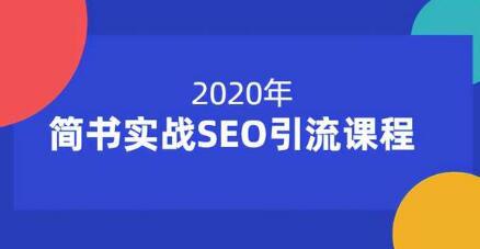 seo自学教程视频(seo从入门到高级全套课程)