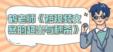 """000个短视频热门剧本大全+鹤老师短视频文案的超出与秒杀"""""""